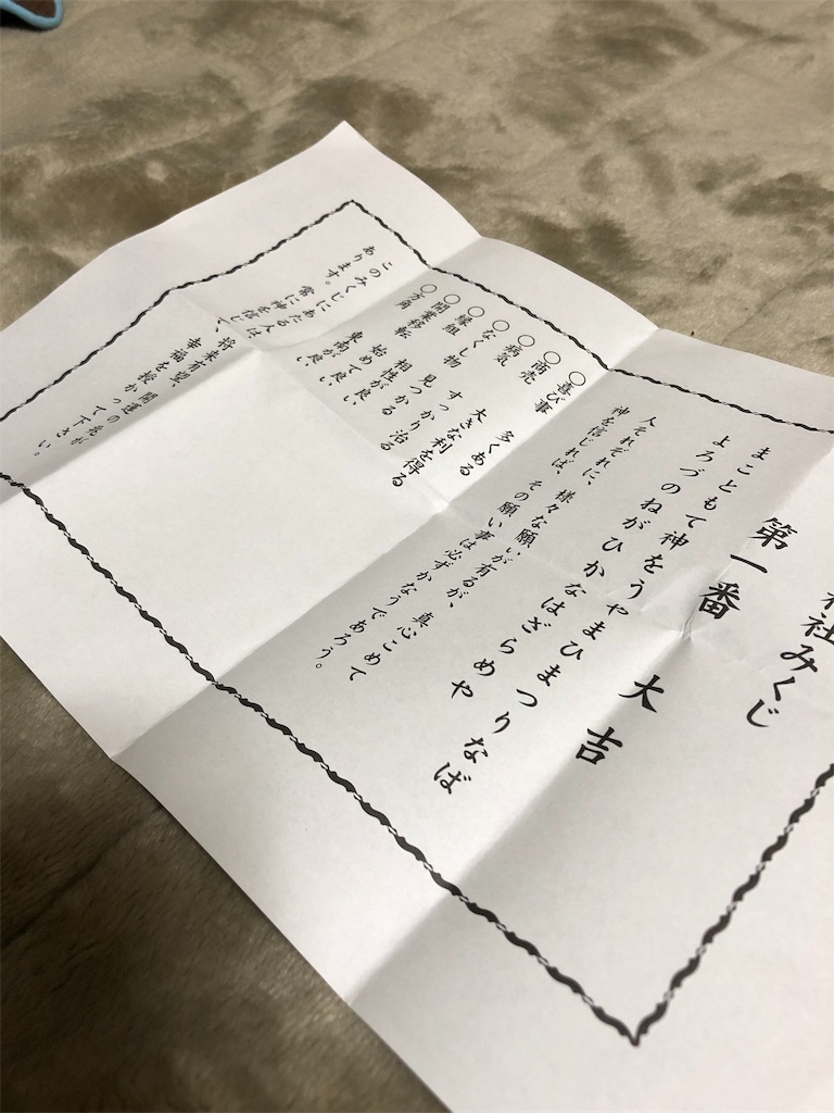 f:id:kobun2ki:20190102144711j:image:w400:h300
