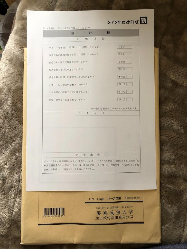 f:id:kobun2ki:20190501184640j:image