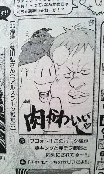 七つの大罪公式ファンブックの荒川弘先生イラスト 寝言は寝てから