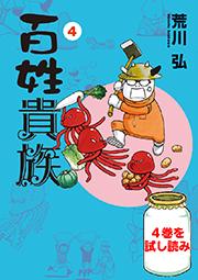 comic_hyakusho4.png