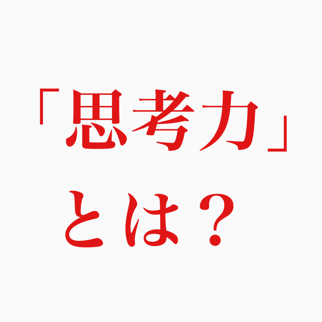 f:id:kobutorisinsi:20161012173222j:plain