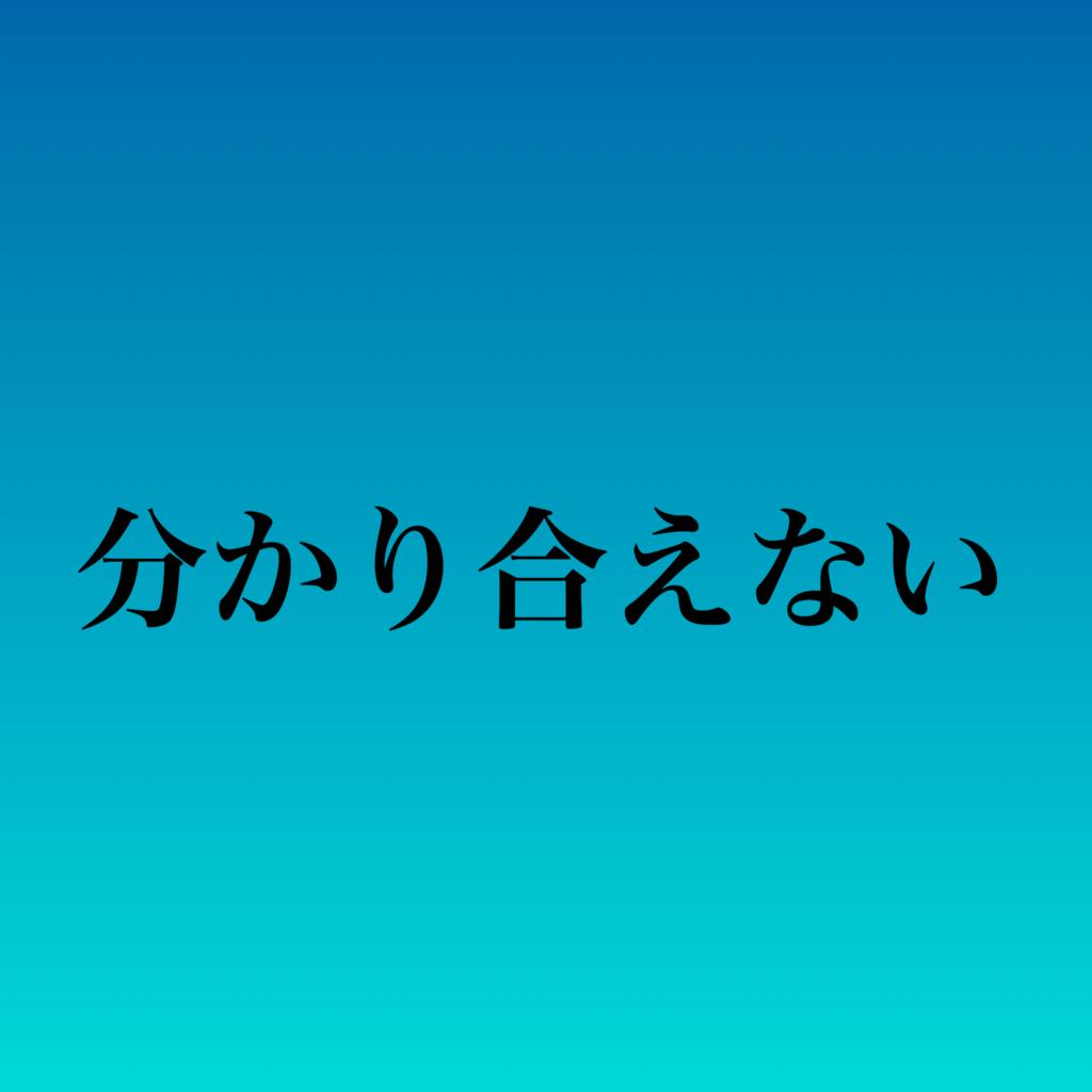 f:id:kobutorisinsi:20161021221852j:plain