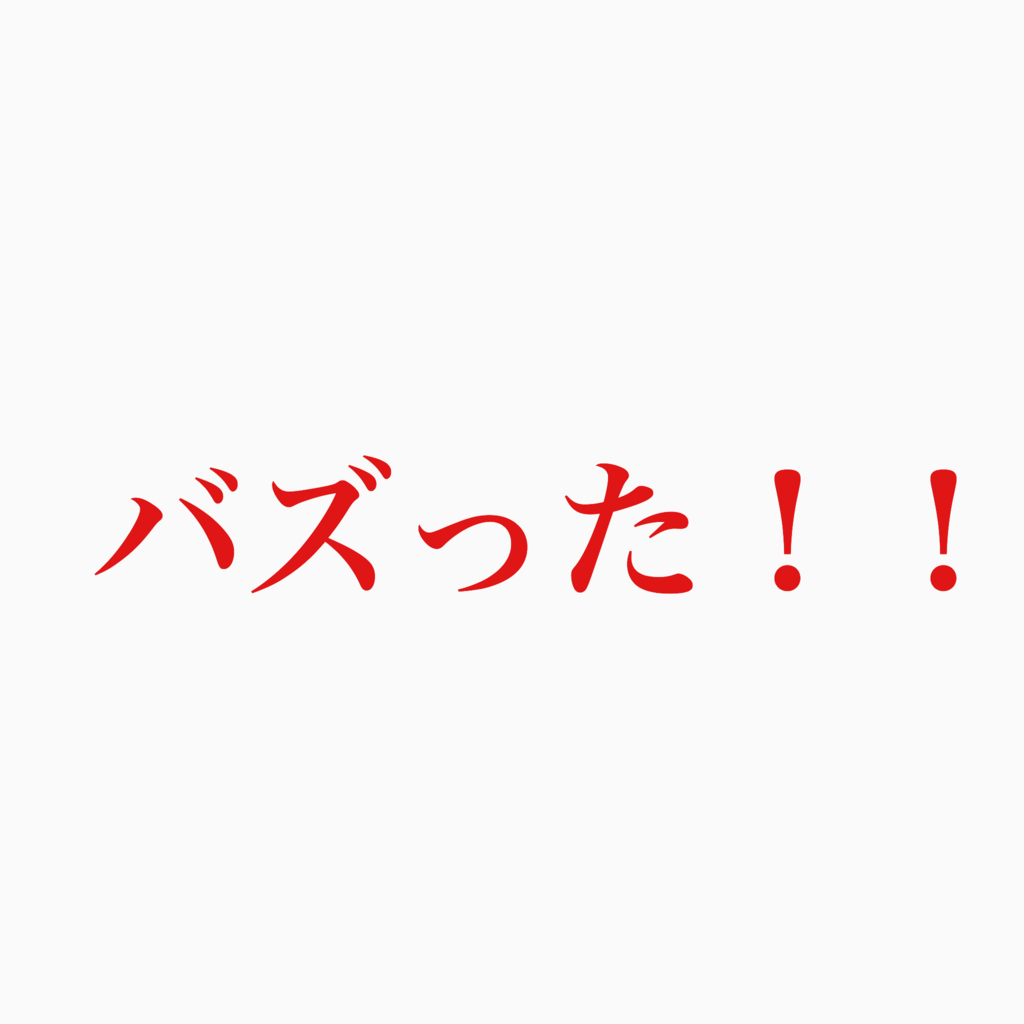f:id:kobutorisinsi:20161118220632j:plain