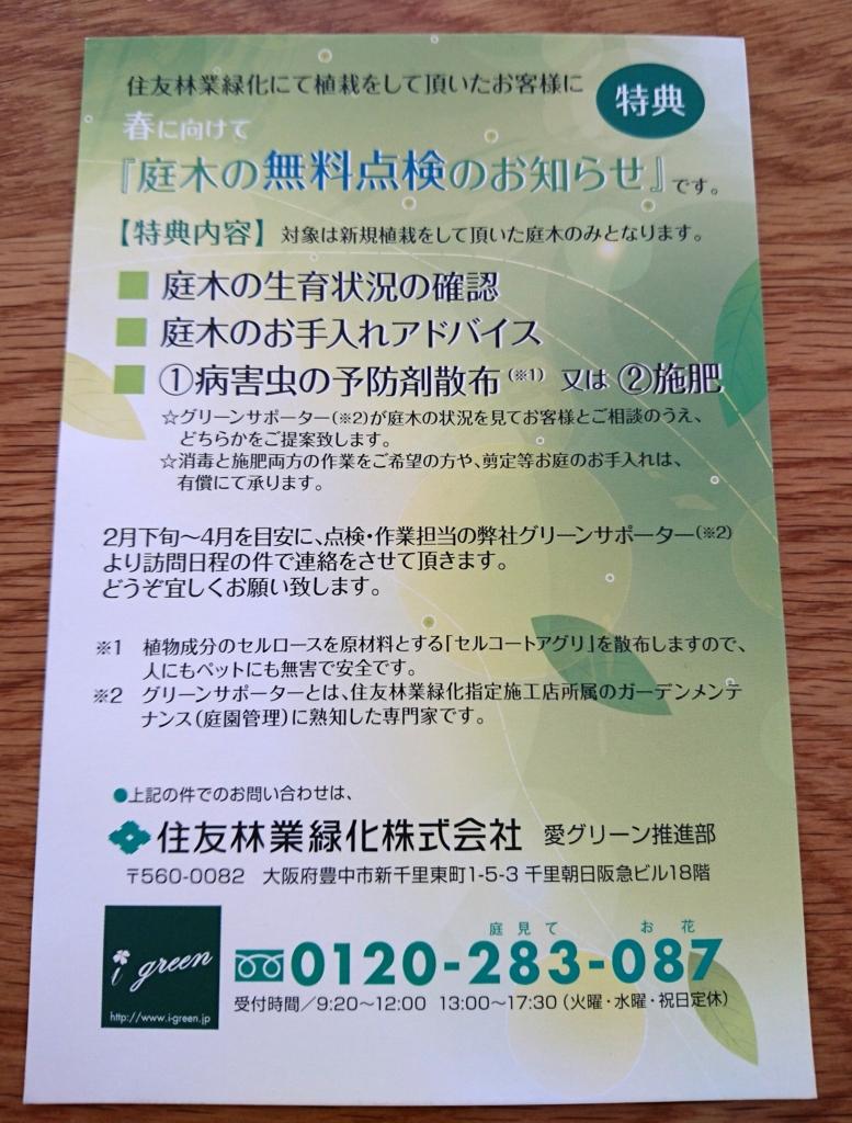 f:id:kocchi130:20160628220420j:plain