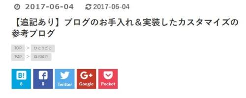 f:id:kocchi130:20170604152420j:plain