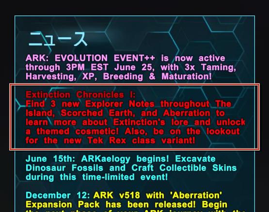 Ark Extinction Lore