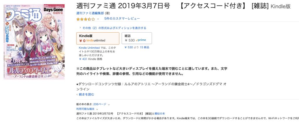 f:id:kochadofu:20190227180833p:plain