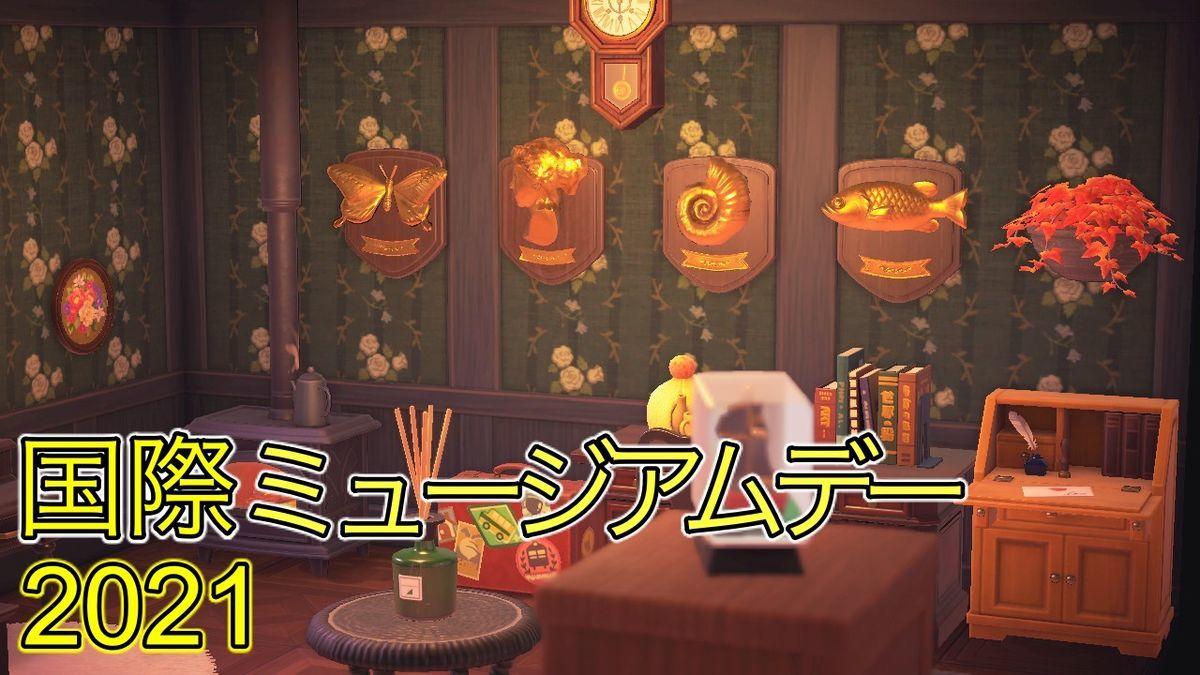 f:id:kochadofu:20210520184040j:plain