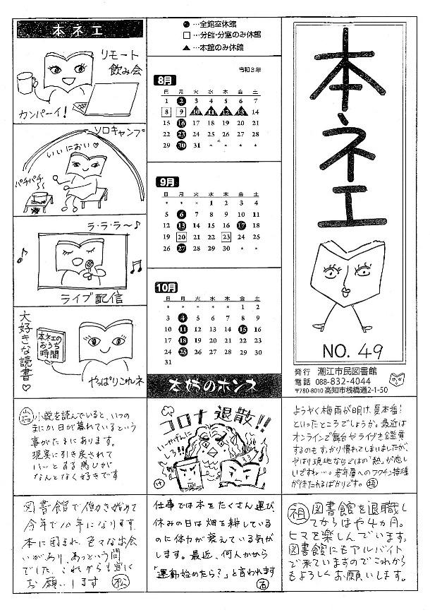 f:id:kochi-shimintoshokan:20210731121008j:plain
