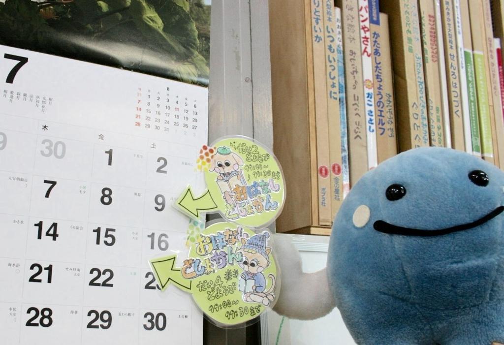 f:id:kochi-toshokan:20160722135435j:plain