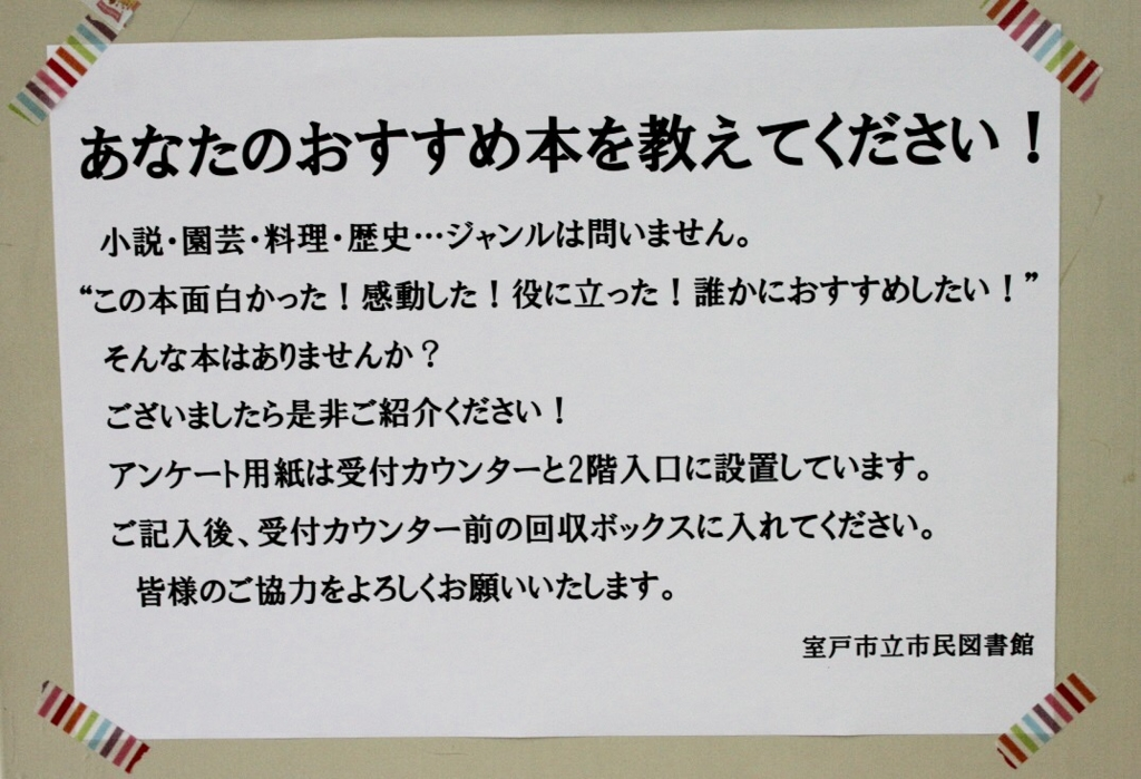 f:id:kochi-toshokan:20160722141313j:plain