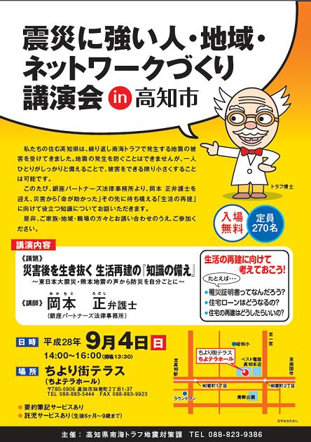 f:id:kochi-toshokan:20160821142440p:plain