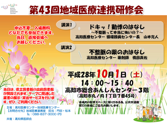 f:id:kochi-toshokan:20160823181601p:plain