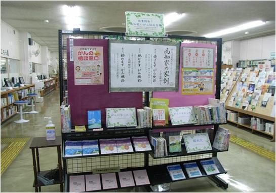f:id:kochi-toshokan:20160908095713j:plain