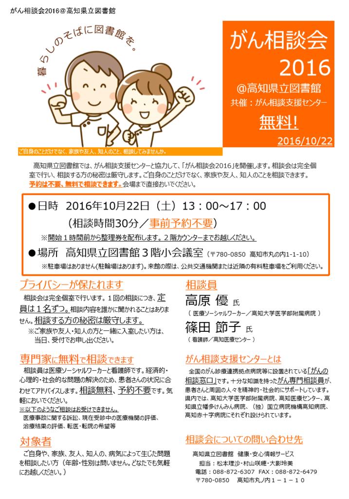 f:id:kochi-toshokan:20161007162837p:plain