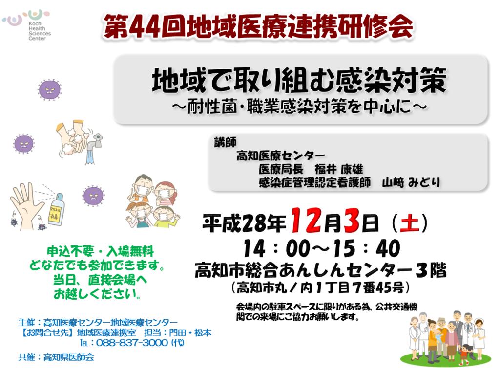 f:id:kochi-toshokan:20161009102000p:plain