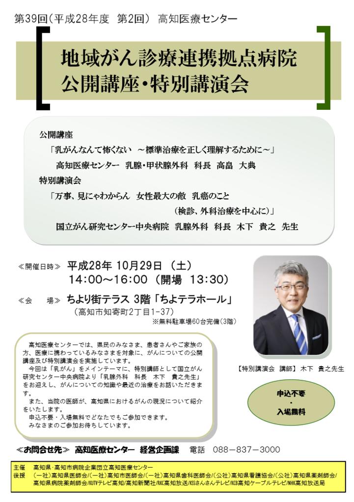 f:id:kochi-toshokan:20161009102802p:plain