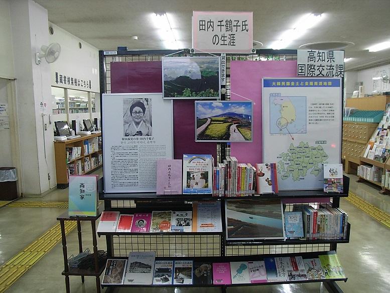 f:id:kochi-toshokan:20161012122146j:plain