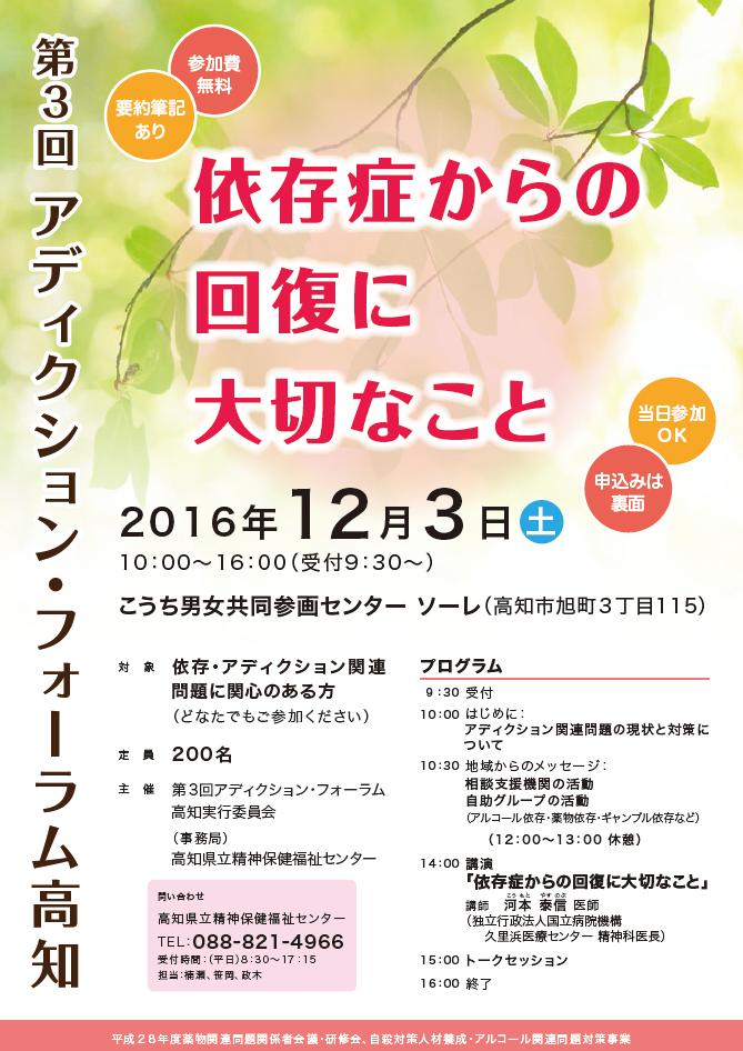 f:id:kochi-toshokan:20161014134647p:plain