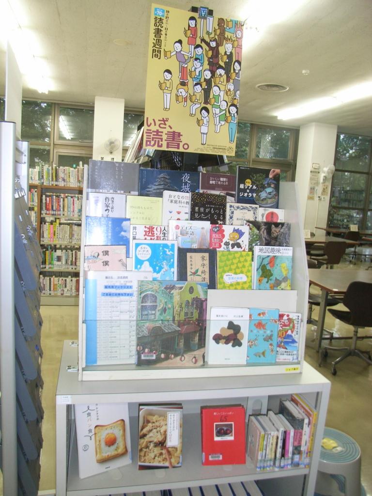 f:id:kochi-toshokan:20161028151653j:plain