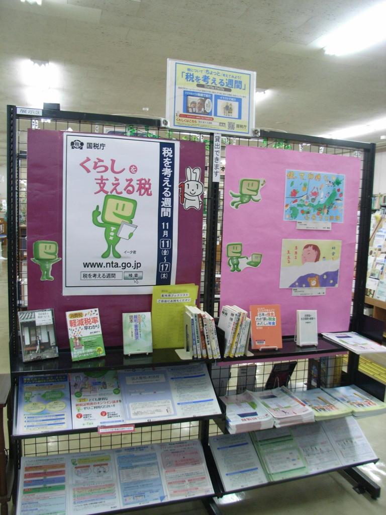 f:id:kochi-toshokan:20161110115553j:plain