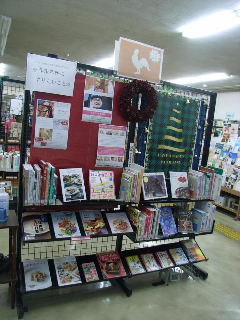 f:id:kochi-toshokan:20161125145411j:plain