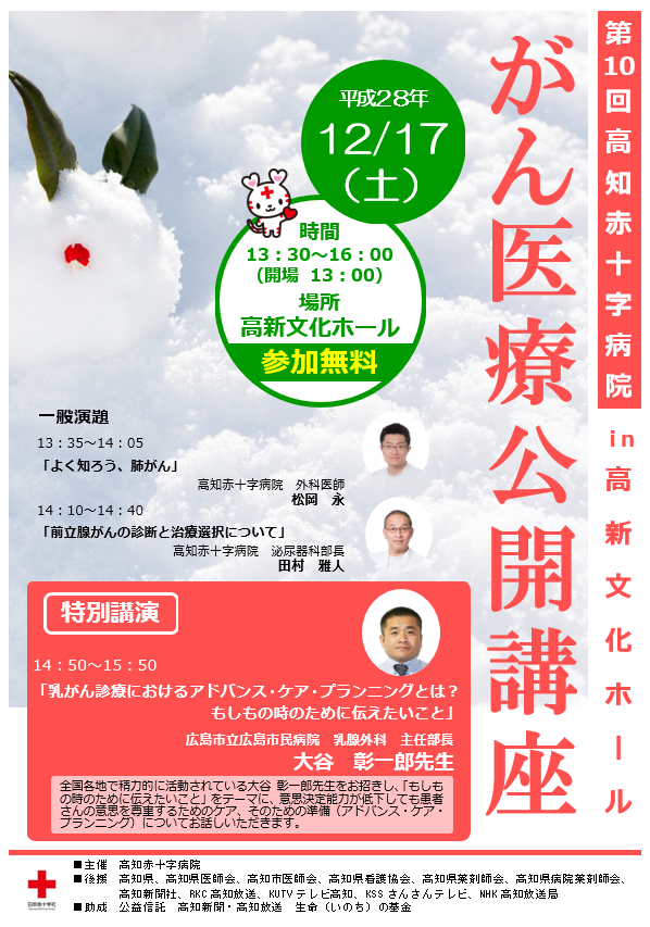 f:id:kochi-toshokan:20161208095850p:plain