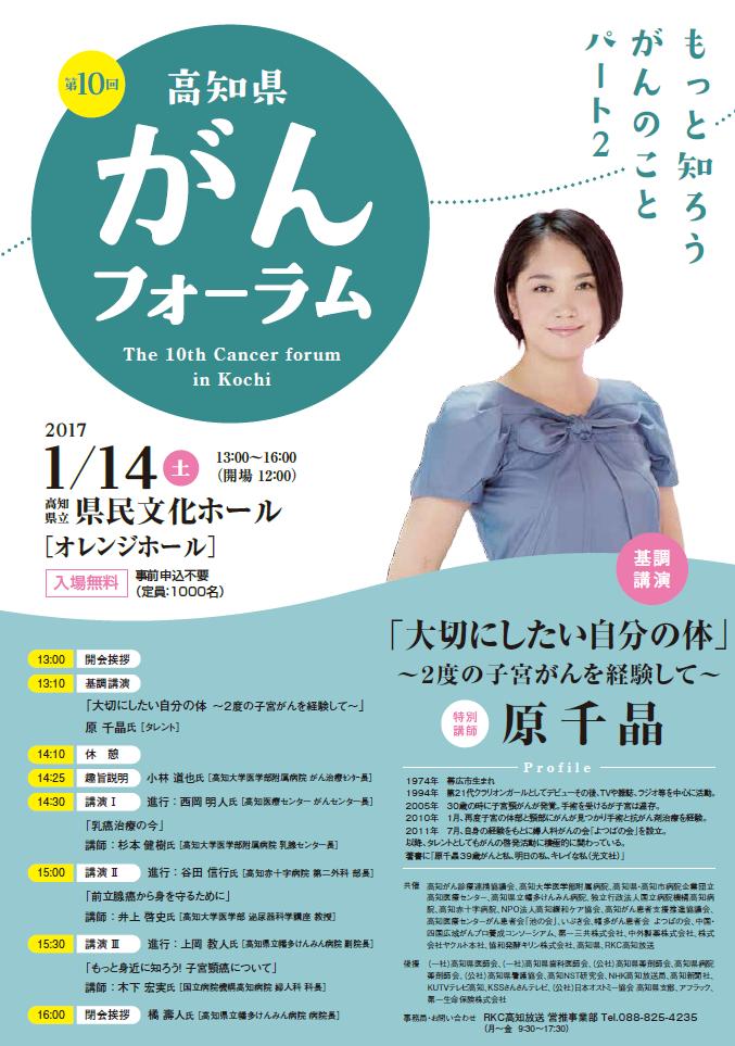 f:id:kochi-toshokan:20161222115458p:plain