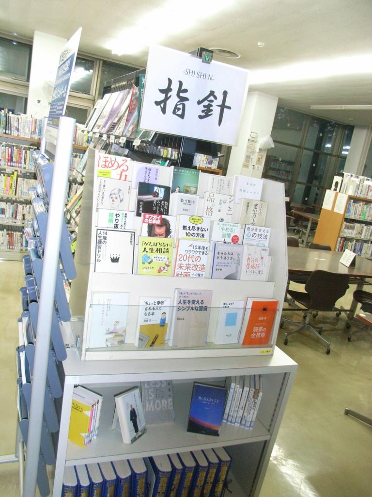 f:id:kochi-toshokan:20170104181500j:plain