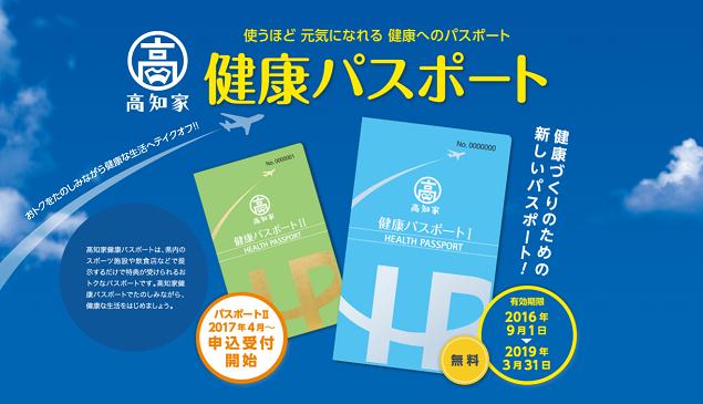 f:id:kochi-toshokan:20170414170525p:plain