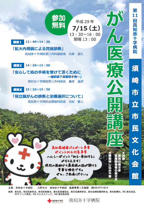 f:id:kochi-toshokan:20170622155137p:plain