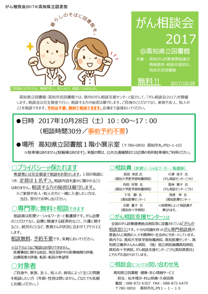 f:id:kochi-toshokan:20171013113751p:plain