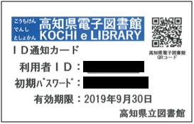 f:id:kochi-toshokan:20171018085833p:plain