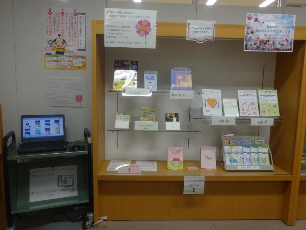 f:id:kochi-toshokan:20171026150843j:plain