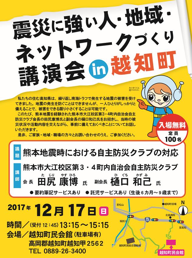 f:id:kochi-toshokan:20171117142440p:plain