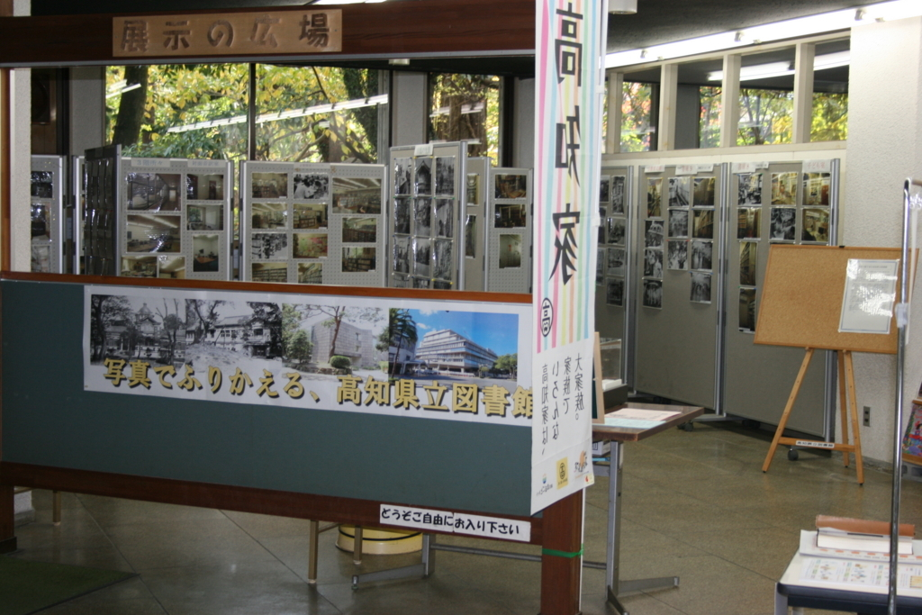 f:id:kochi-toshokan:20171124144845j:plain