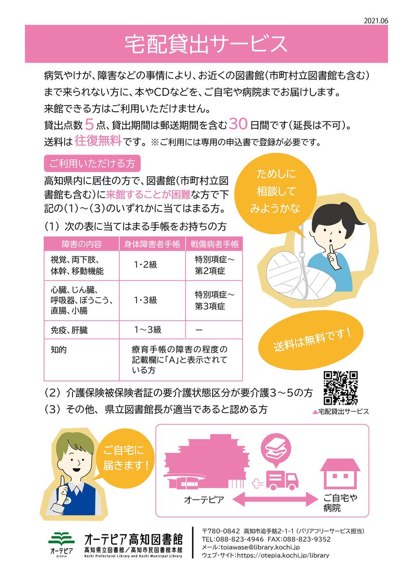 f:id:kochi-toshokan:20210707102037j:plain