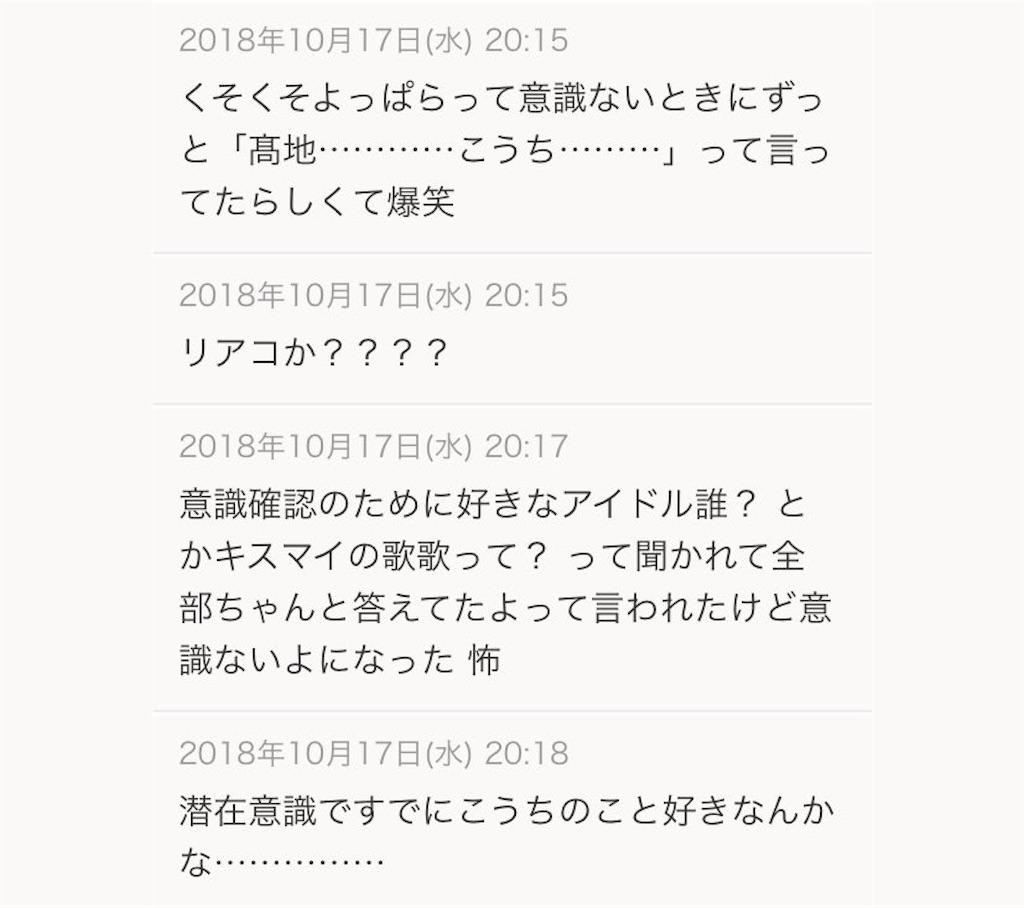 f:id:kochi19940308:20190905004059j:image