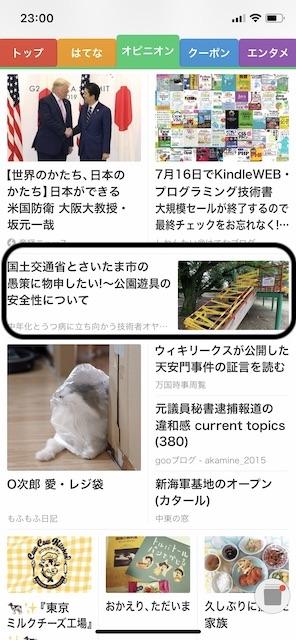 f:id:kochin-kun:20190718103028j:plain