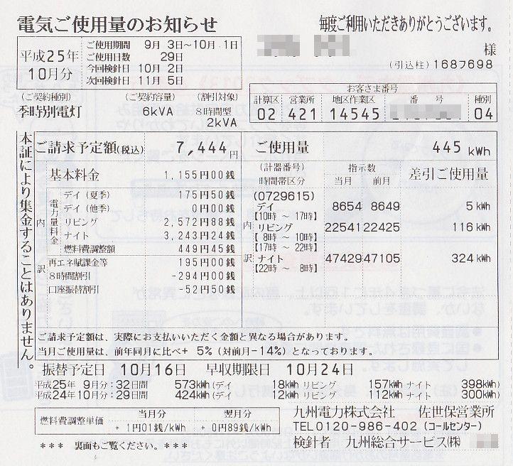 20131009145151
