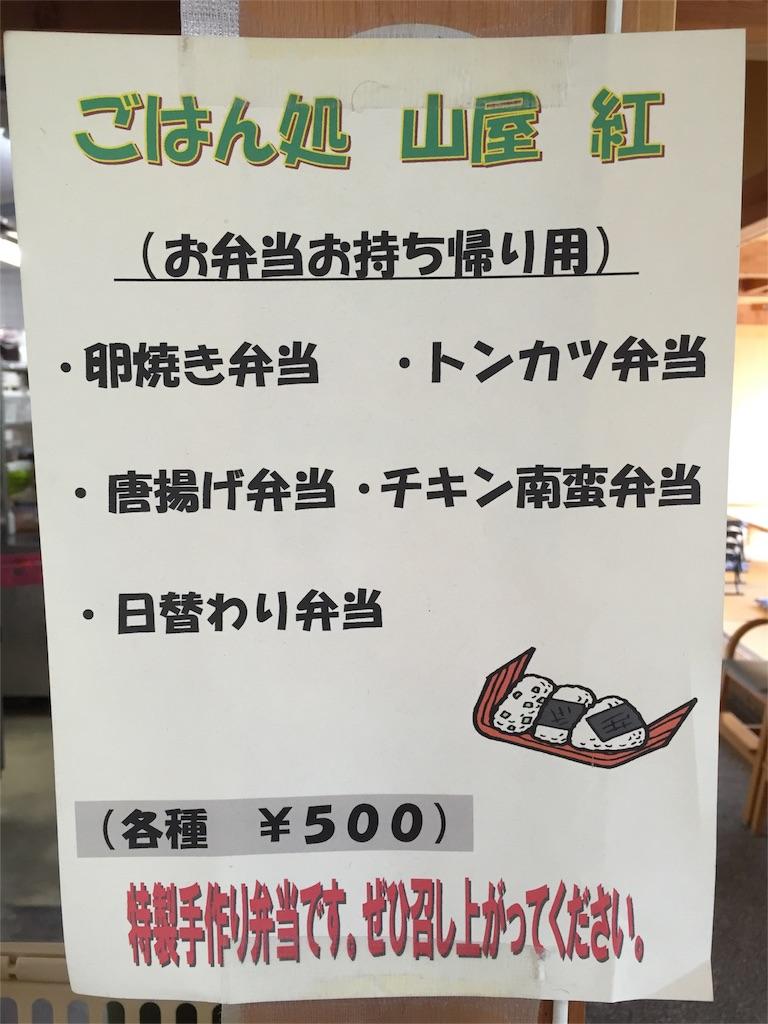 f:id:kochinanitabe:20160825230249j:image