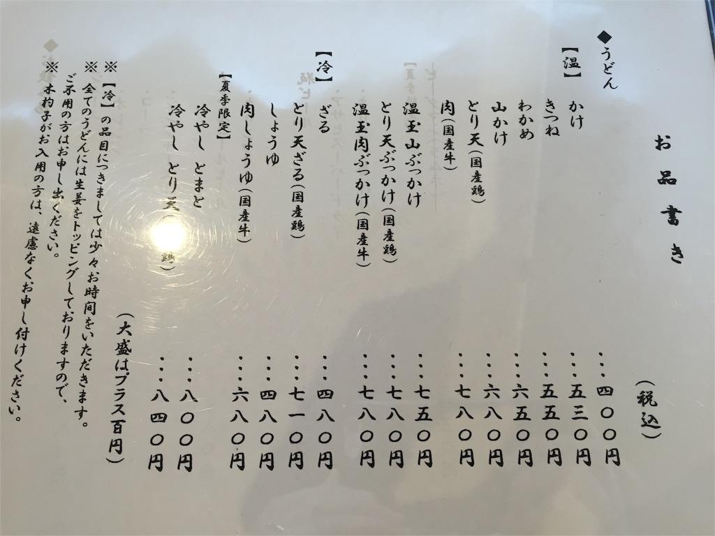 f:id:kochinanitabe:20160829220556j:image
