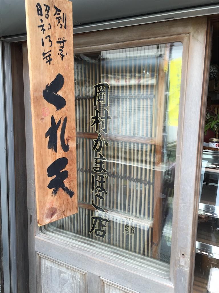 f:id:kochinanitabe:20160921000033j:image