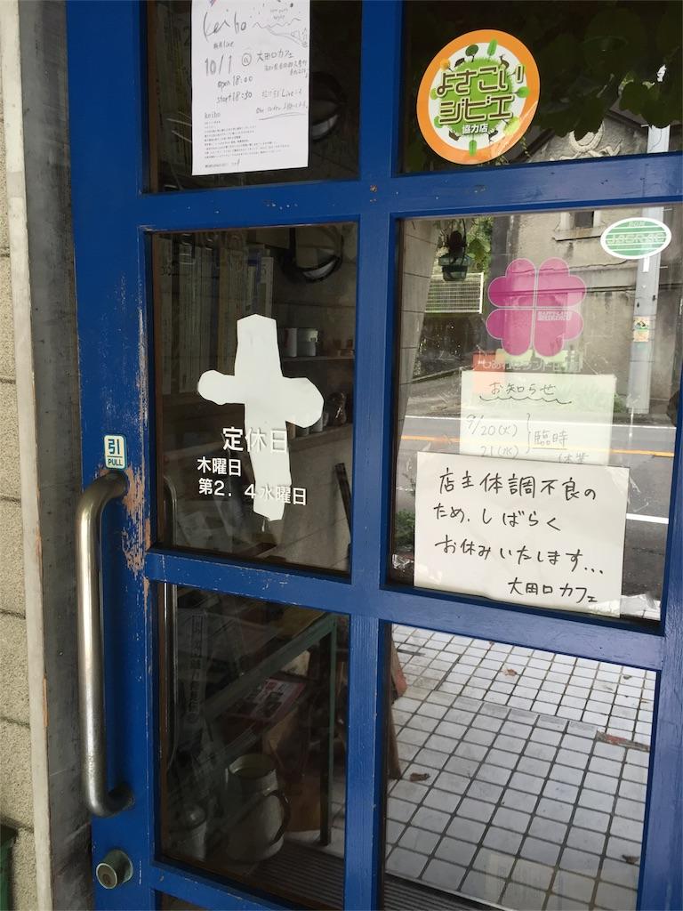f:id:kochinanitabe:20160922102825j:image