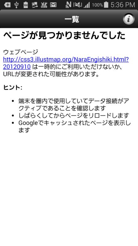 f:id:kochizufan:20140621165008p:image:h360