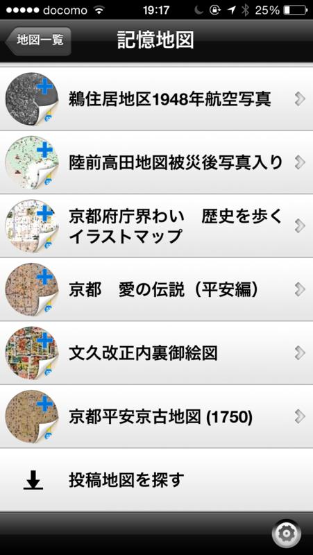 f:id:kochizufan:20140621191916p:image:h360