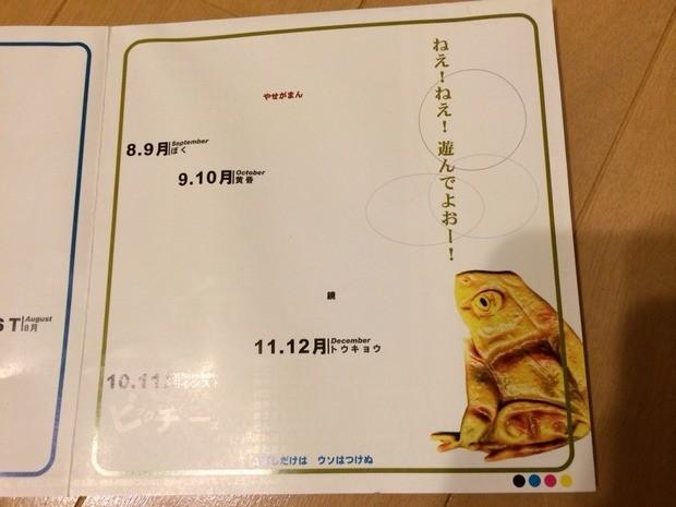 2014-10-07-23-01-41