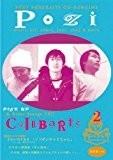 POZI vol.2 特集&CD:カスバーツ