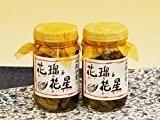 花瑠&花星(おいる&おいすたー)牡蠣のオイル漬け (2個セット)