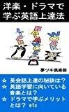 洋楽・ドラマで学ぶ英語上達法